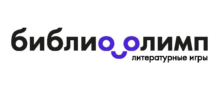 БиблиоОлимп
