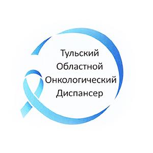 """ГУЗ """"Тульский областной клинический онкологический диспансер"""""""