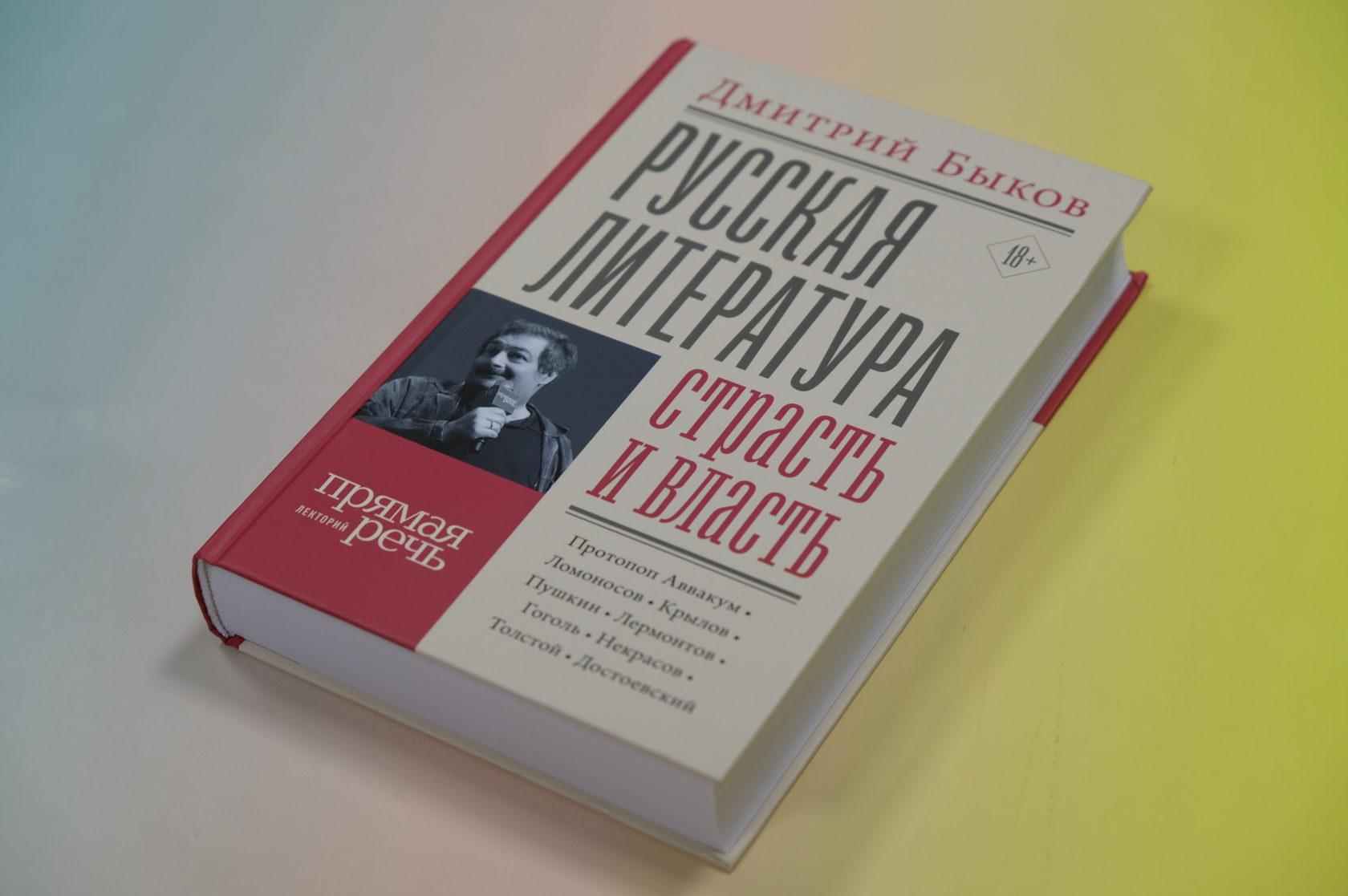 Дмитрий Быков «Русская литература: страсть и власть» 978-5-17-117669-3