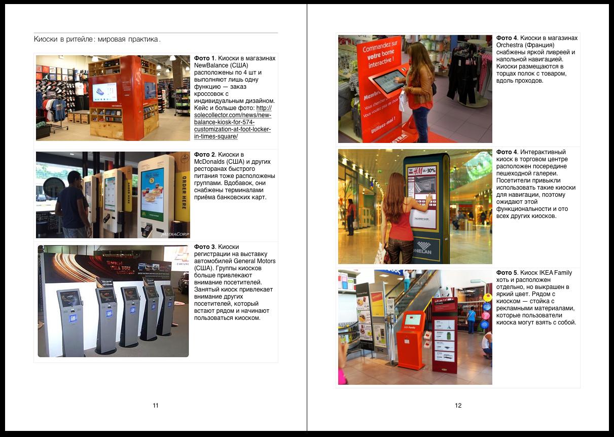 Мировые практики использования интерактивных киосков в ритейле | SobakaPav.ru