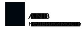 ANB недвижимость: все услуги в сфере недвидимости