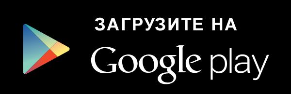 Загрузка приложения Google play
