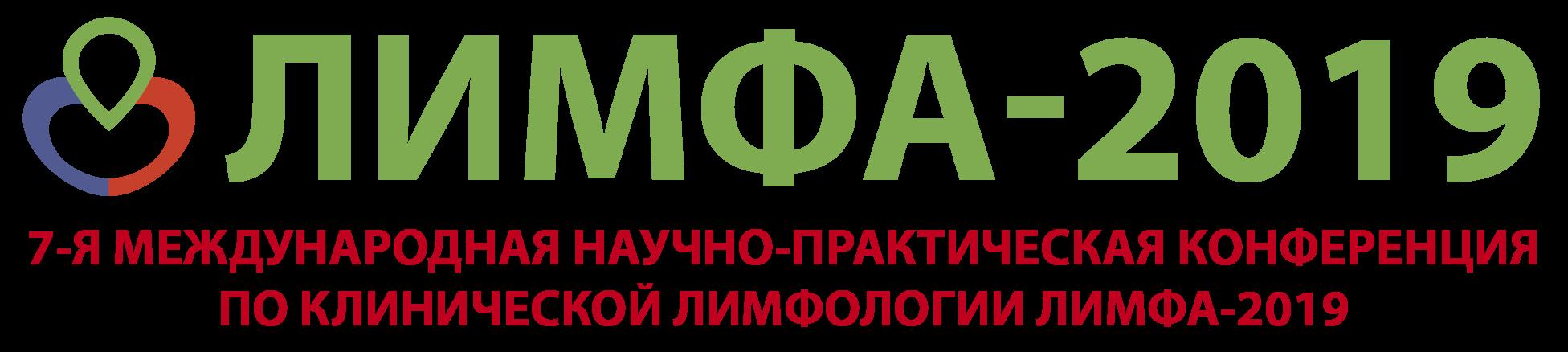 ЛИМФА-2018