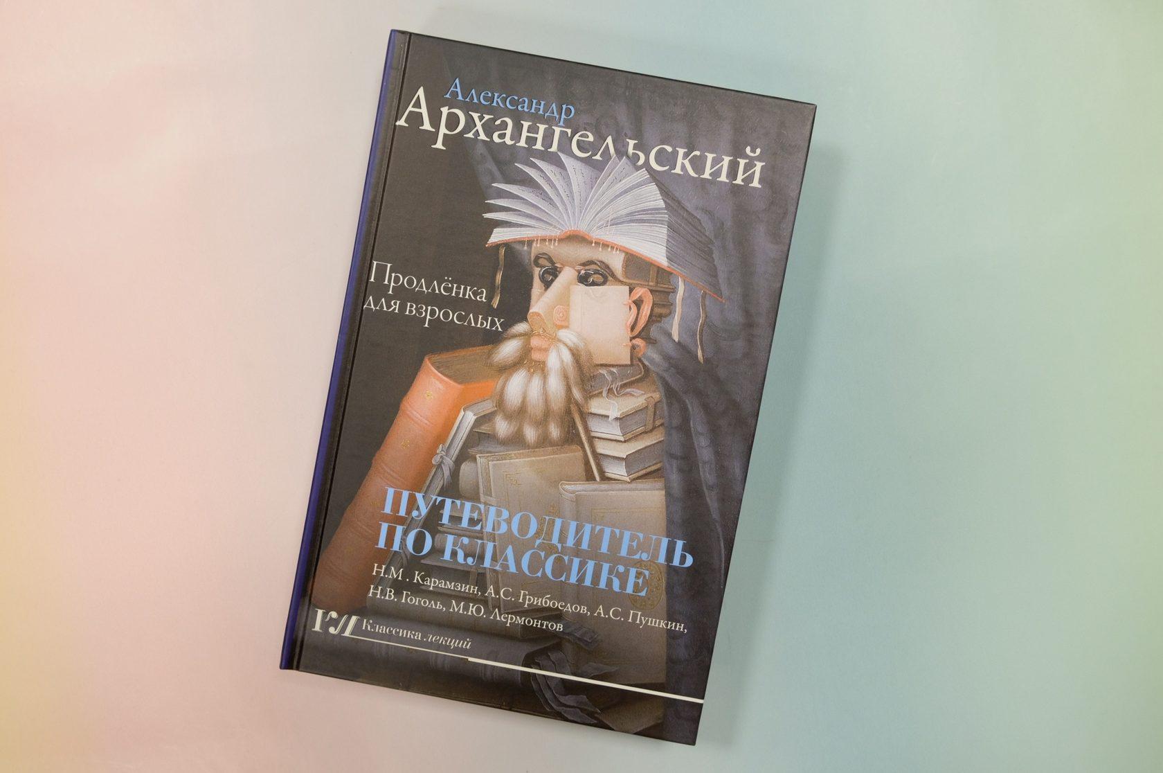Александр Архангельский «Путеводитель по классике: продлёнка для взрослых»