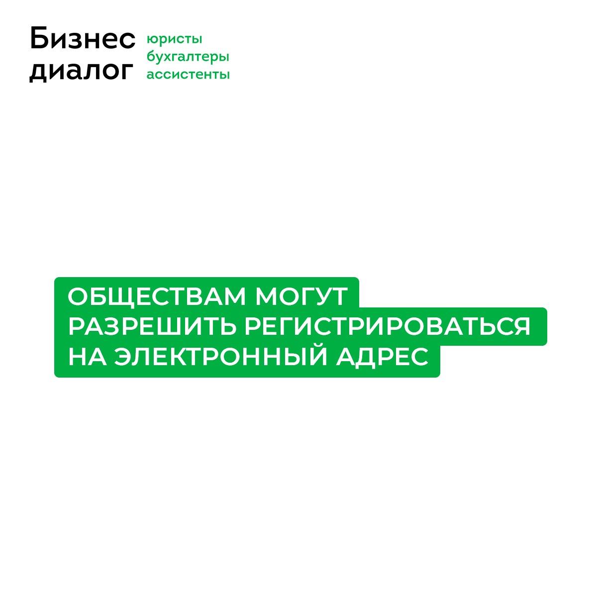 Обществам могут разрешить регистрироваться на электронный адрес.ubk-bdru