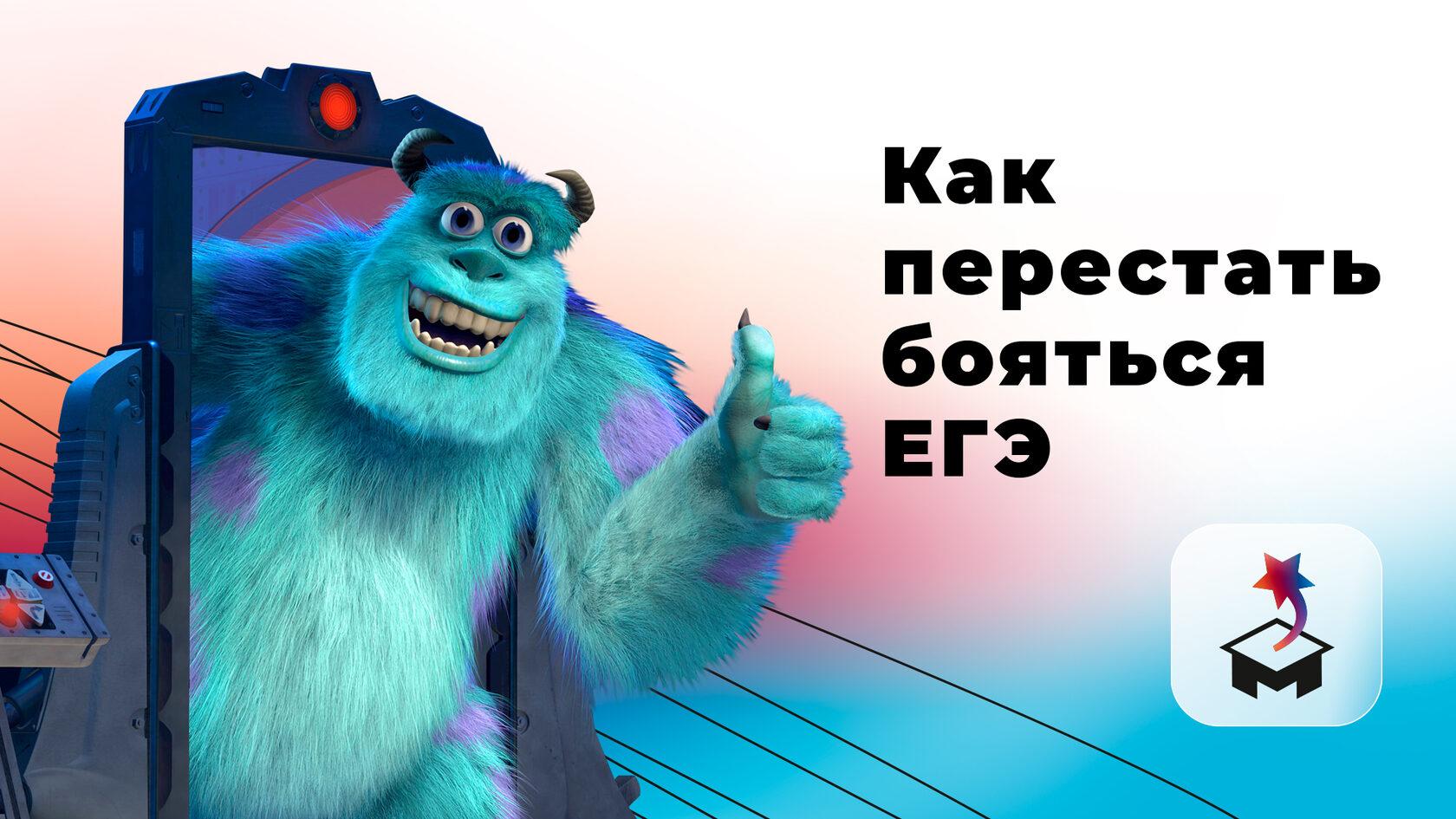 Монстр Салли