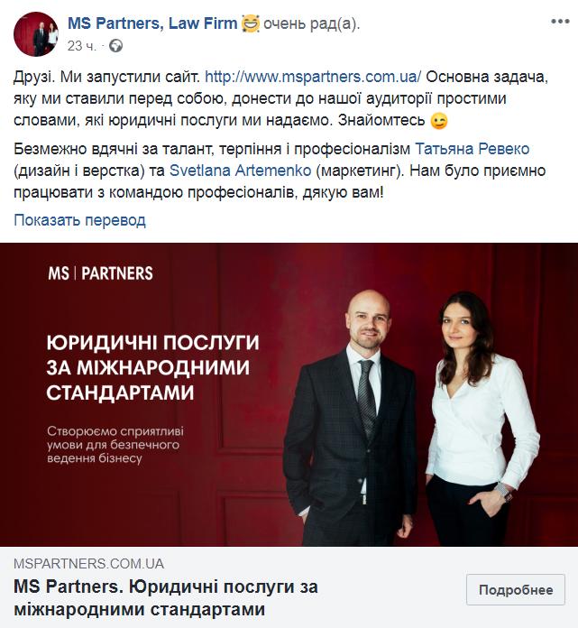 Сайт http://www.mspartners.com.ua/