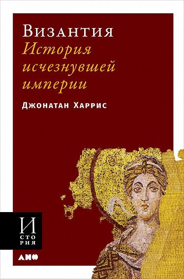 Джонатан Харрис «Византия. История исчезнувшей империи» (новое издание)