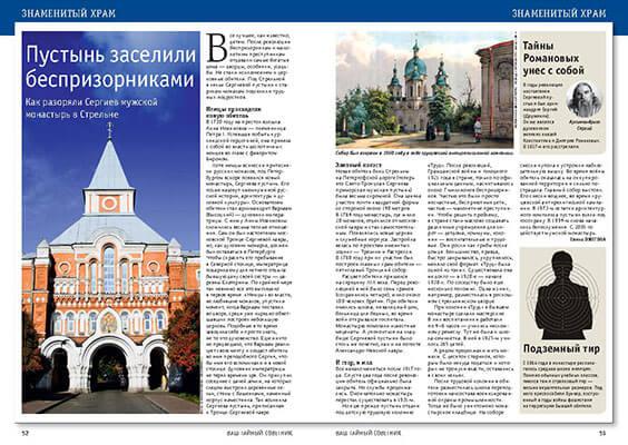 Сергиев мужской монастырь в Стрельне. История
