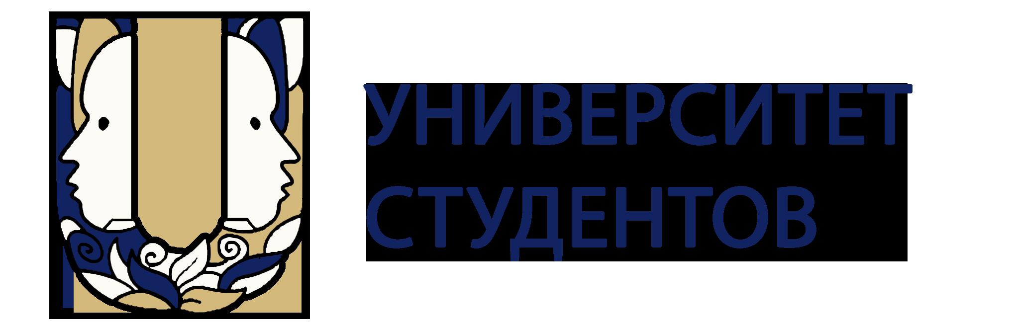 Университет Студентов
