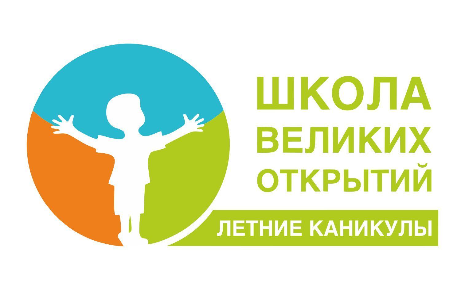 Лагерь Школы Великий Открытий