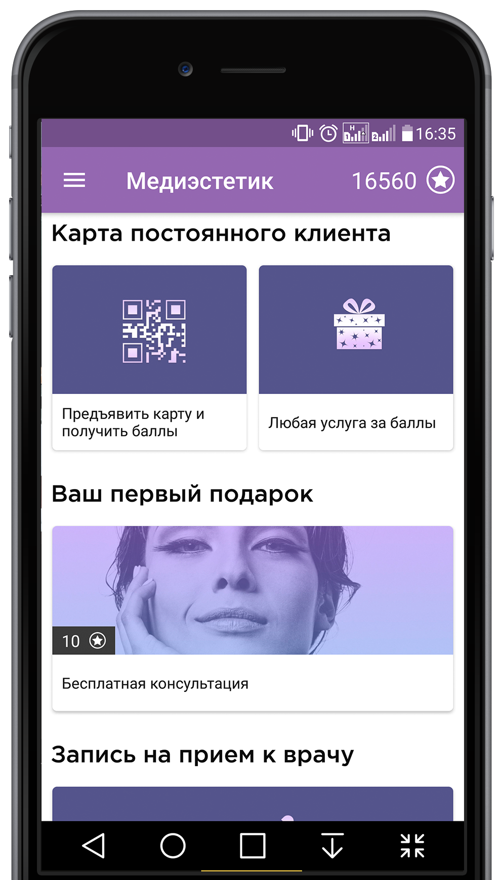 мобильное приложение Медиэстетик