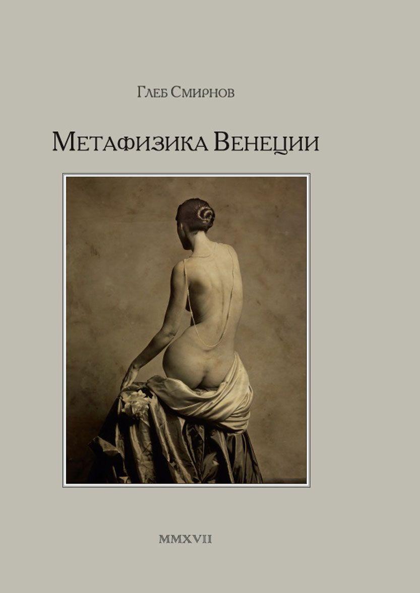 Купить книгу Метафизика Венеции Глеб Смирнов