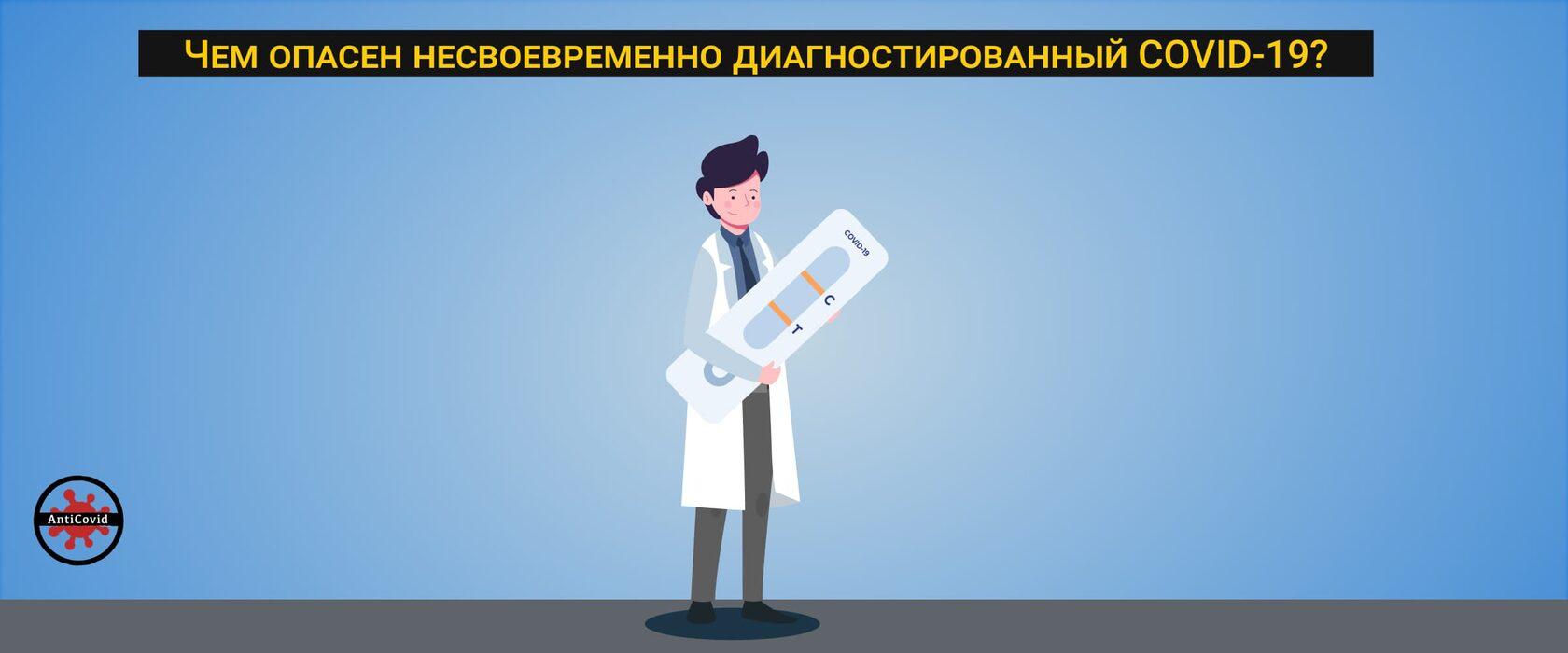 Чем опасен несвоевременно диагностированный COVID-19?