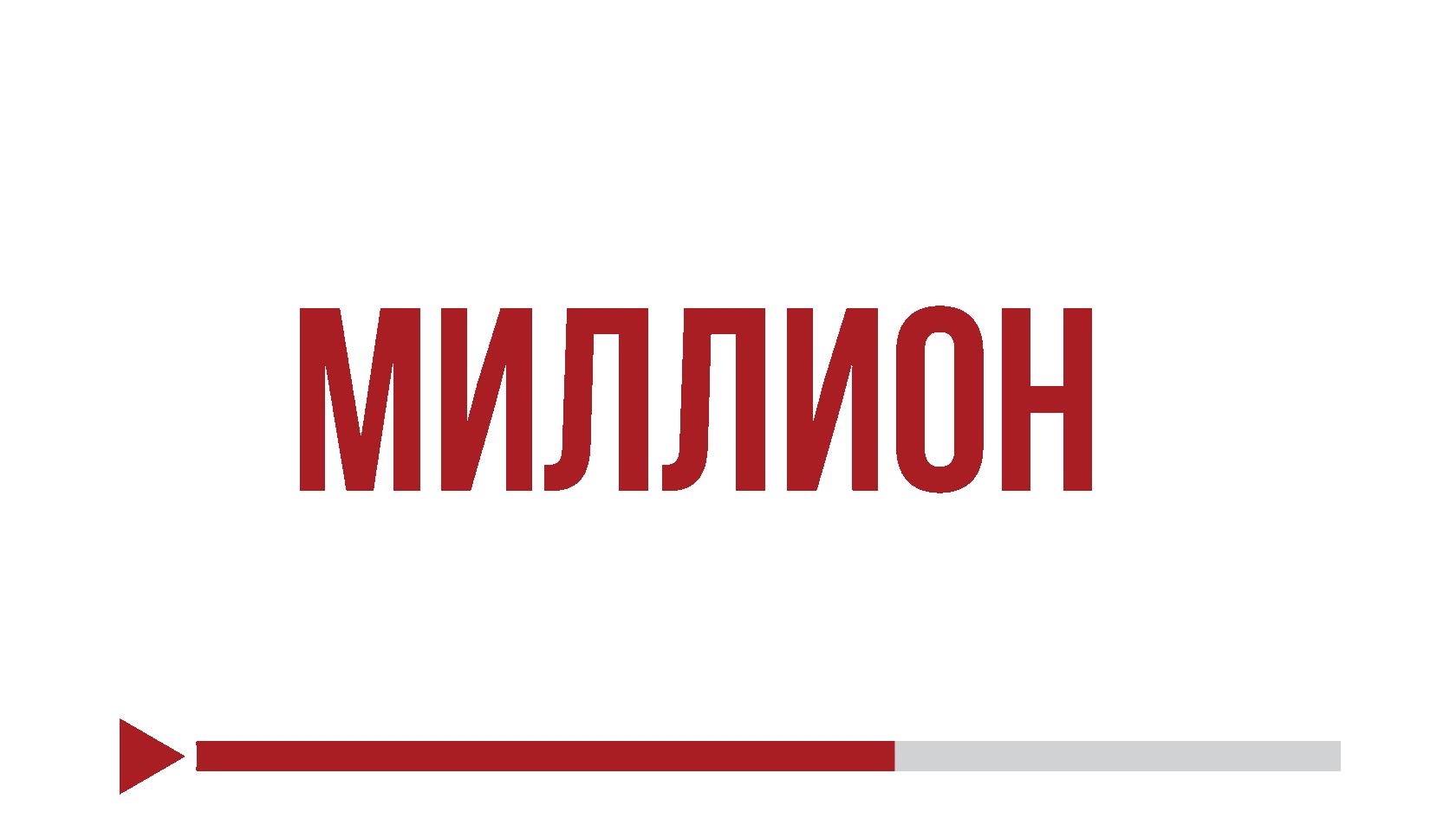 ХОЧУ МИЛЛИОН ПРОСМОТРОВ