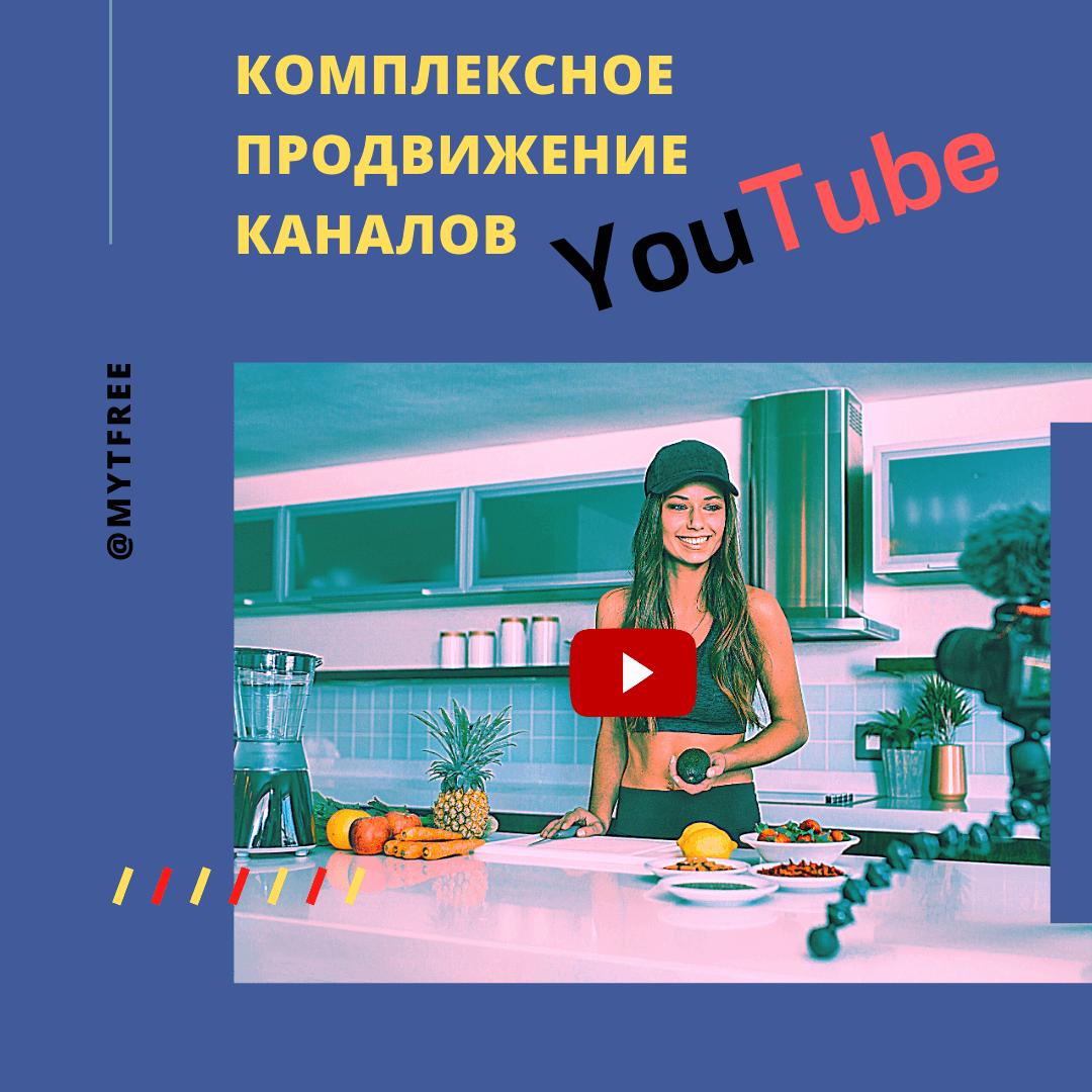 Комплексное продвижение Youtube каналов — ведение (администрирование) ютуб канала, настройка рекламы, создание сайта и лендинга. Знаем как быстро раскрутить ютуб канал.