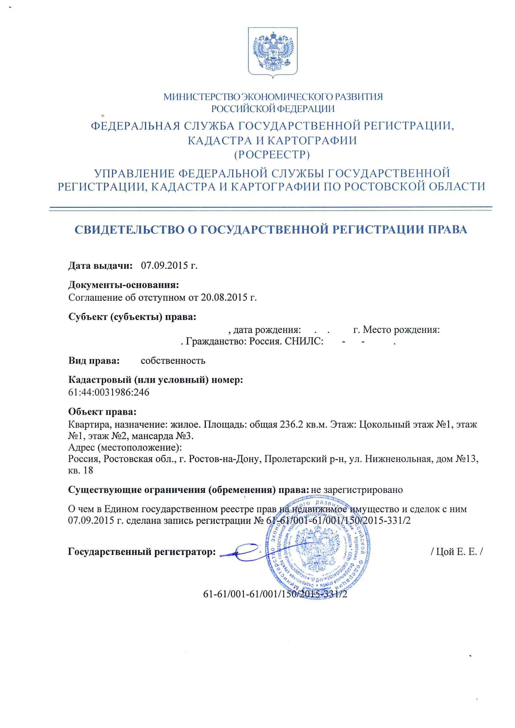 Свидетельство о гос регистрации квартира 18