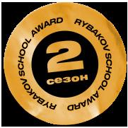 2 сезон конкурса «Школа Рыбаков Фонда»