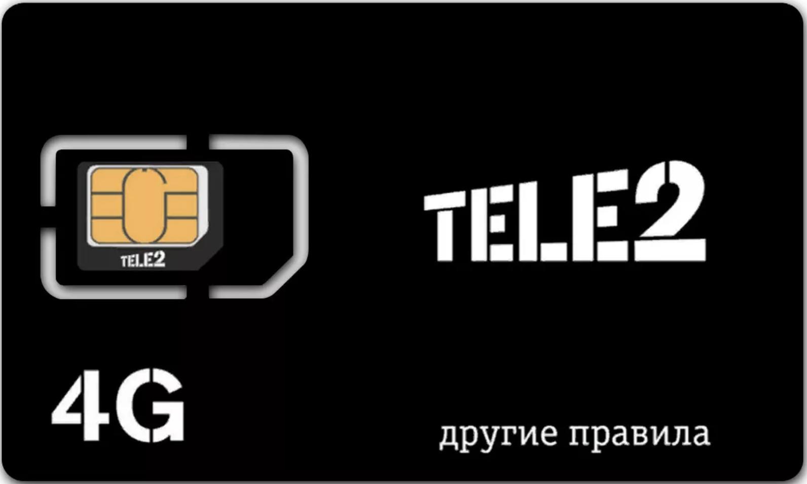 интернет для дачи в московской области теле2