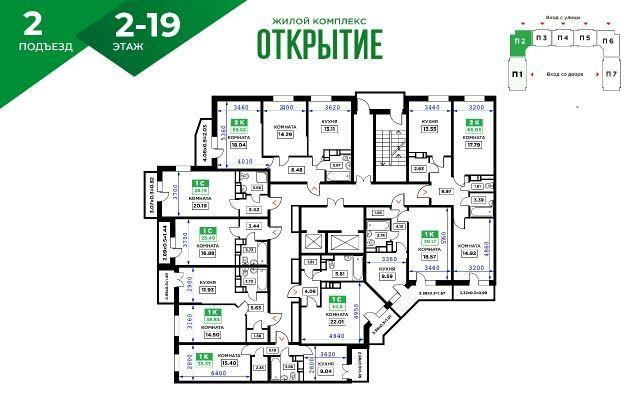 планировки квартир жк открытие в краснодаре