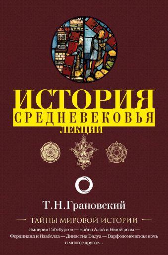 Лекции по истории позднего Средневековья Тимофей Грановский