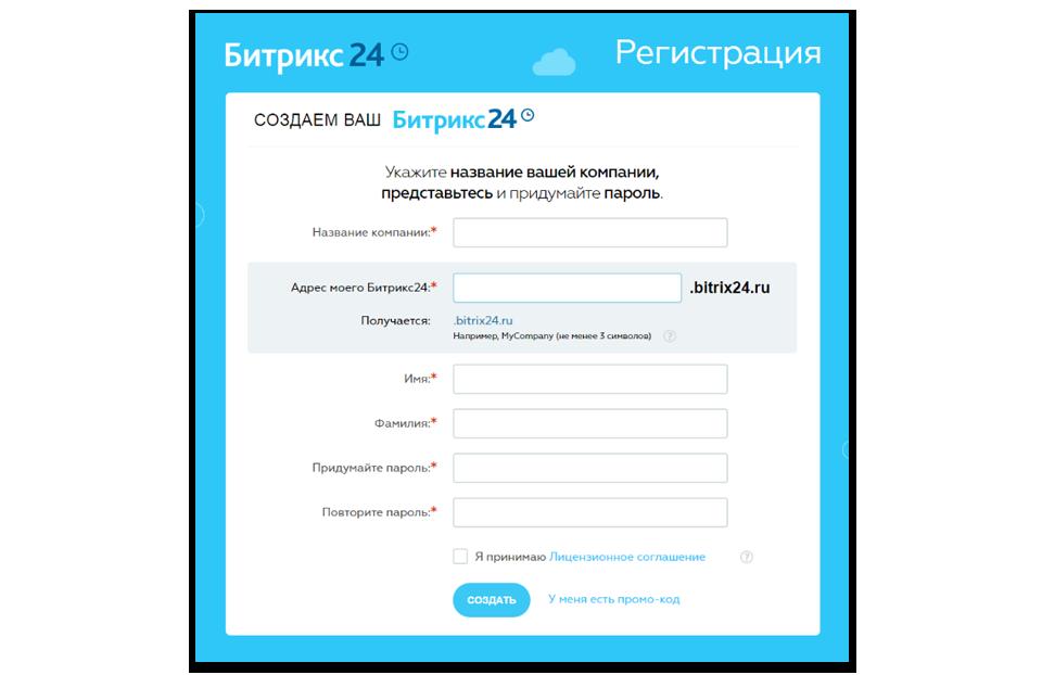Установить битрикс 24 - регистрация