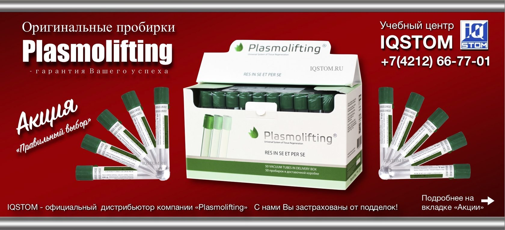 Акции на пробирки для плазмолифтинга
