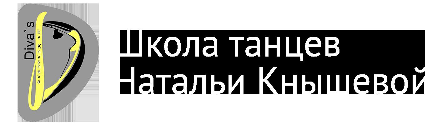 Центр развития пилонного спорта и воздушной гимнастики Натальи Кнышевой в Омске