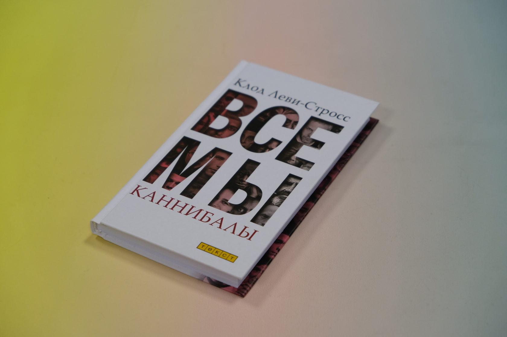 Купить книгу Клод Леви-Стросс «Все мы каннибалы»