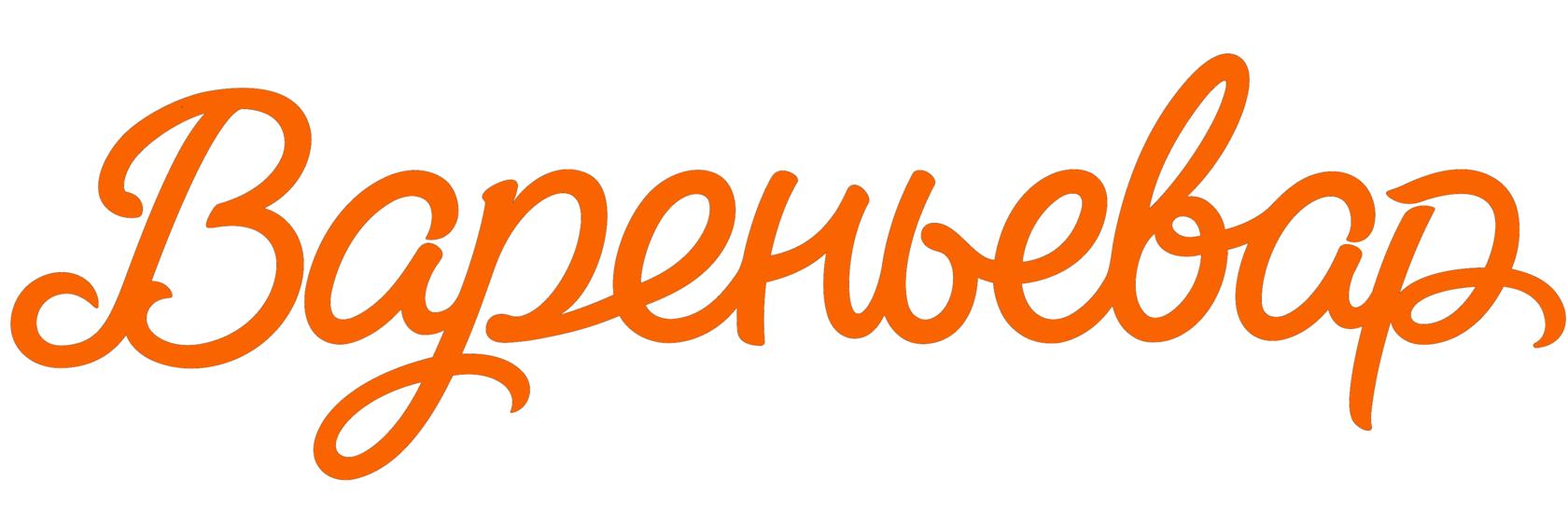 ВАРЕНЬЕВАР