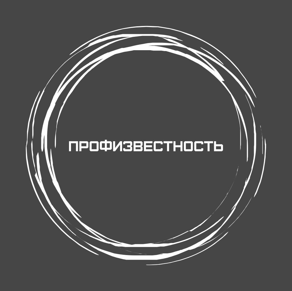 ПРОФИЗВЕСТНОСТЬ.РФ