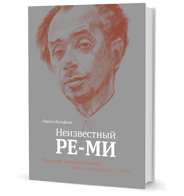 Николай Ремизов