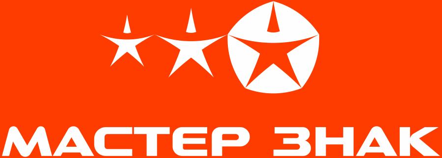 «Мастер Знак» — печать на рекламных сувенирах и маркировка