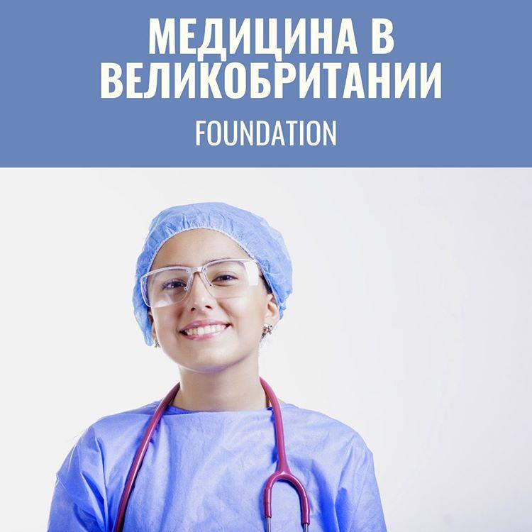 Медицина в Великобритании
