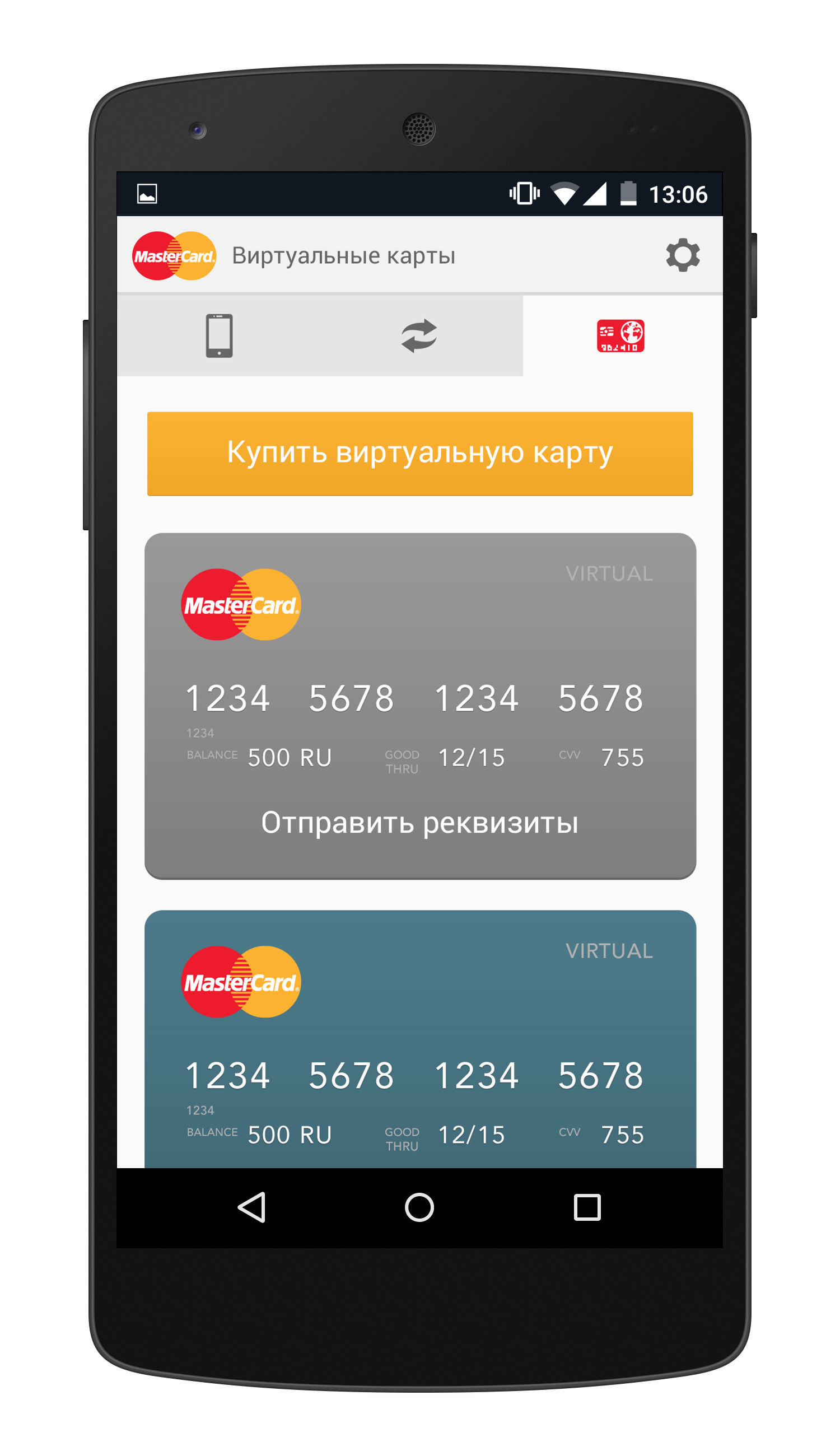 Приложение MasterCard, виртуальные карты