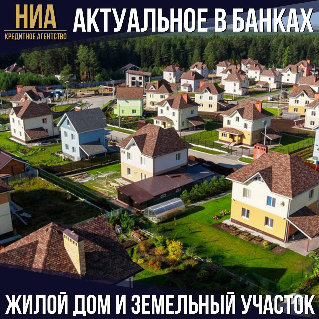 Жилой дом и земельный участок в ипотеку