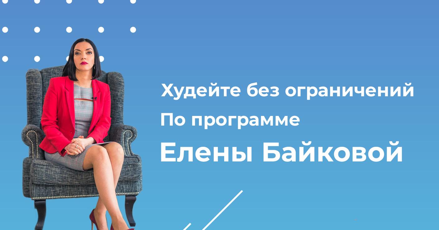 Программы похудения москва диетолог