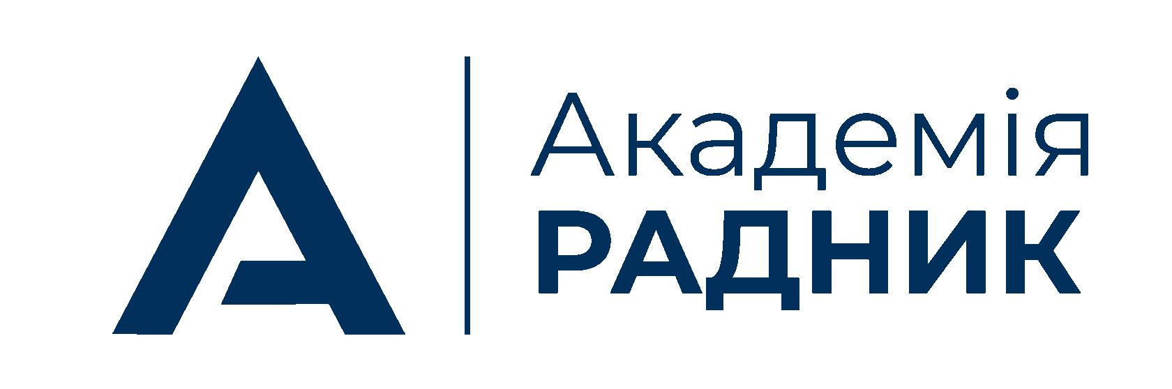 Академія Радник