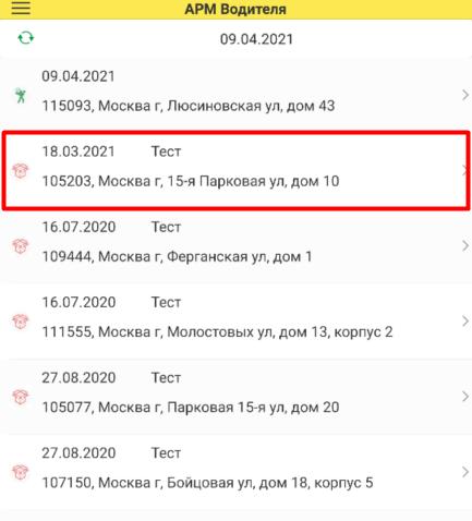 Скриншот 8. Порядок выполнения распоряжений на доставку