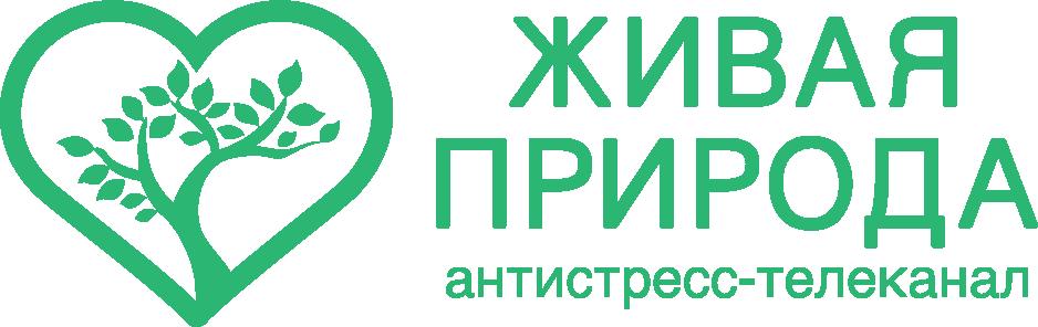 телеканал ЖИВАЯ ПРИРОДА