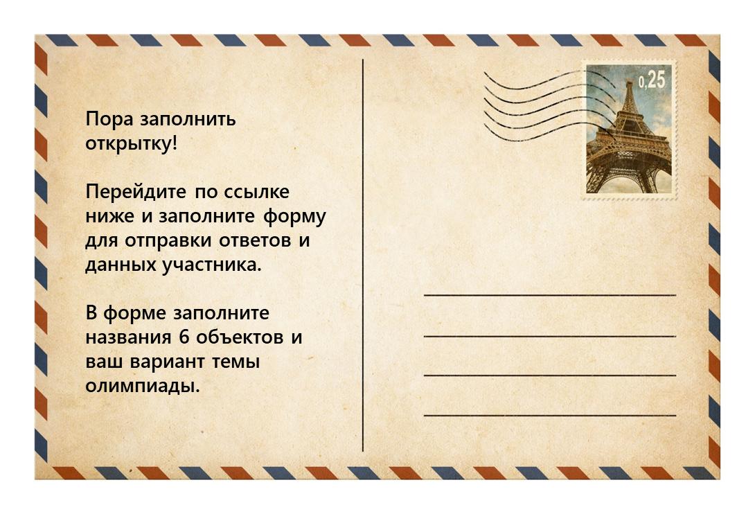 Про грецию, как заполняется почтовая открытка