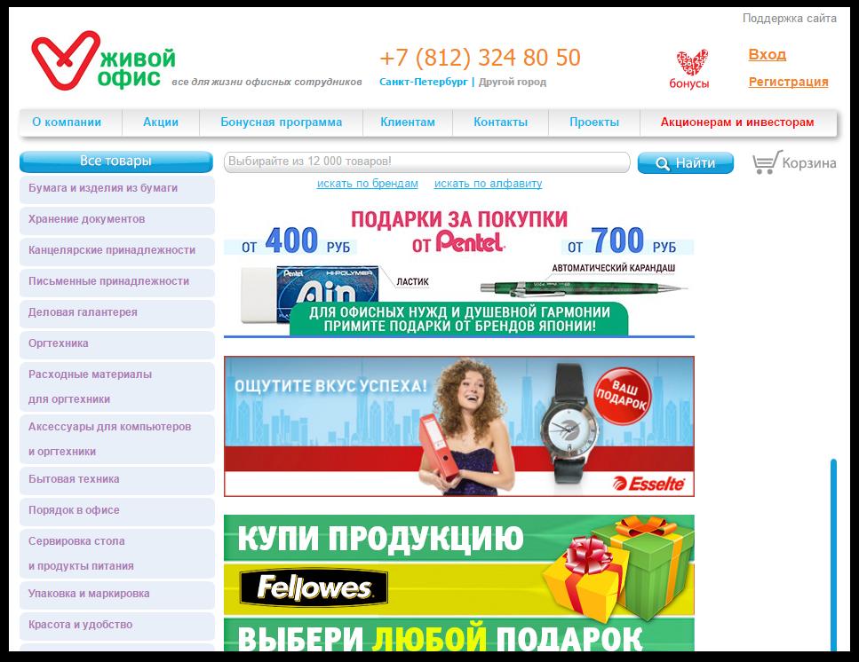 Главная страница сайта заказчика | SobakaPav.ru