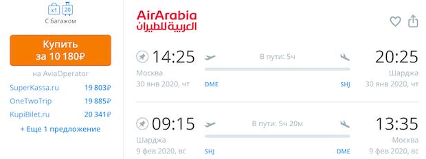 Москва - Шарджа - Москва