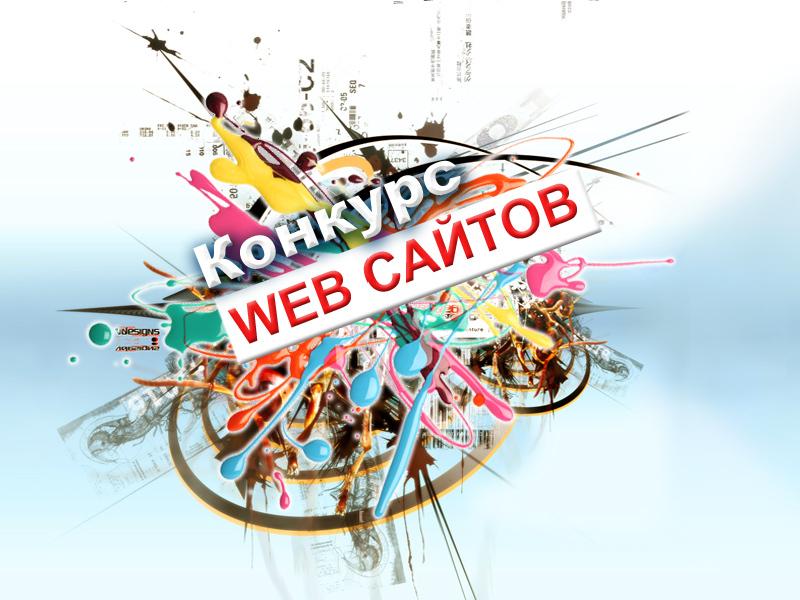 Всероссийский конкурс по ведению сайтов