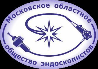 Moscow regional society of endoscopists, Московское Областное Общество Эндоскопистов