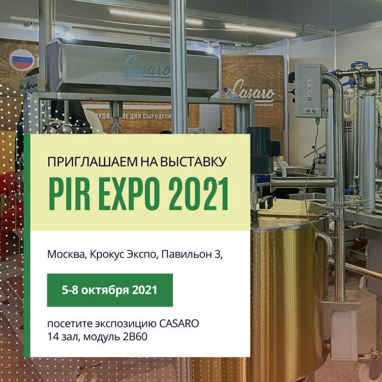Приглашаем на выставку Pir Expo 2021