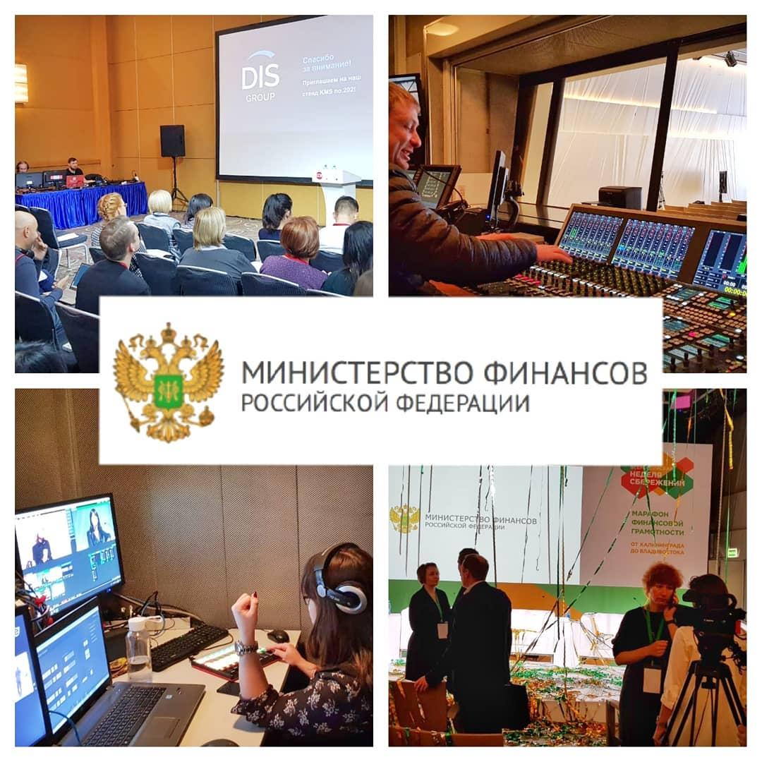 Видеотрансляция открытых лекций-консультаций для Министерства Финансов РФ