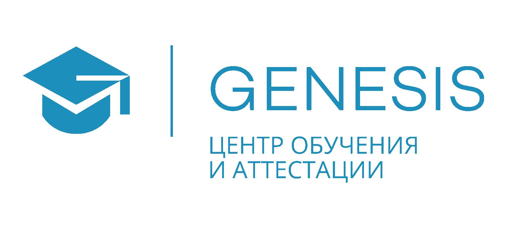 Центр обучения и аттестации Генезис