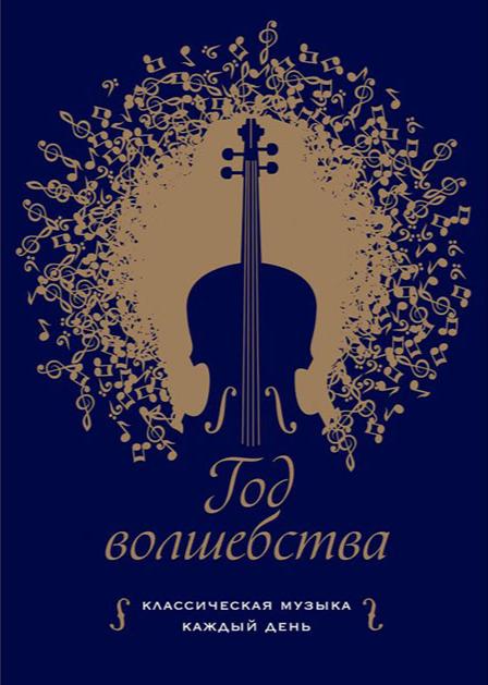 Клеменси Бертон-Хилл «Год волшебства. Классическая музыка каждый день»
