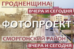 """Фотопроект: Сморгонь """"Вчера и Сегодня"""""""